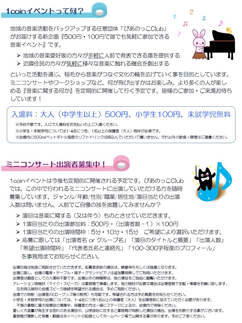 1coin_kaisetsu